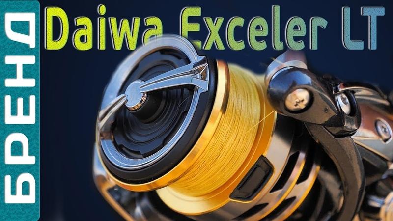 Daiwa Exceler LT - спиннинговая катушка среднего класса! Обзор от Flagman TV! [Subtitles]