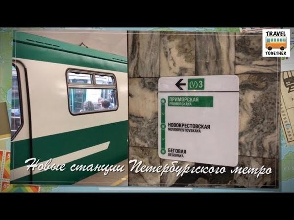 Новые станции метро Новокрестовская и Беговая | New stations in St-Petersburg metro