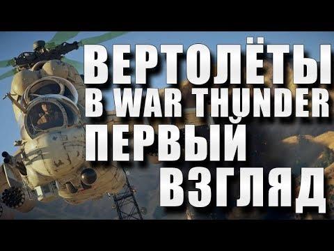 ВЕРТОЛЁТЫ War Thunder ПЕРВЫЙ ВЗГЛЯД с Gamescom 2018 Gameplay