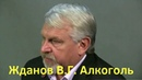 Жданов Антиалкогольная кампания Пей Культурно Народ за трезвость