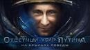 ✅ МИР В ШОКЕ - ответный удар от Путина ǀ геополитика России