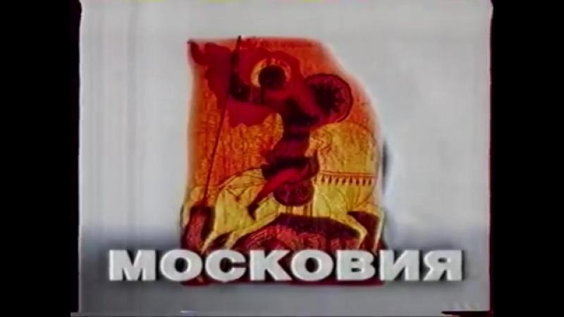 (staroetv.su) Заставка начало и конец эфира (ТВМ, 05.03-30.09.2001)
