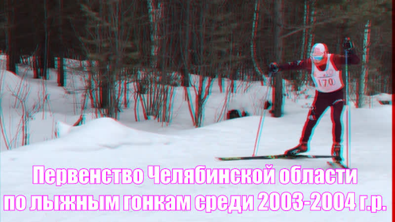 ПЕРВЕНСТВО ЧЕЛЯБИНСКОЙ ОБЛАСТИ ПО ЛЫЖНЫМ ГОНКАМ В Г.ЗЛАТОУСТ СРЕДИ 2003-2004г.р. - МОЁ ВЫСТУПЛЕНИЕ!