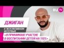 ДЖИГАН - ТЕМА RUTV (Премьера 2018) 4K