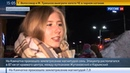 Новости на Россия 24 • Камчадалы пережили землетрясение с тревогой, но без паники