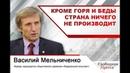 ВасилийМельниченко «Кроме горя и беды страна ничего не производит»