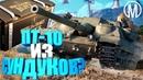 WoT Blitz. НОВАЯ ПТ-САУ из сундуков. Обзор FV 217 Badger