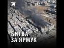 Сирийские войска выбивают ИГИЛ из квартала Ярмук в Дамаске