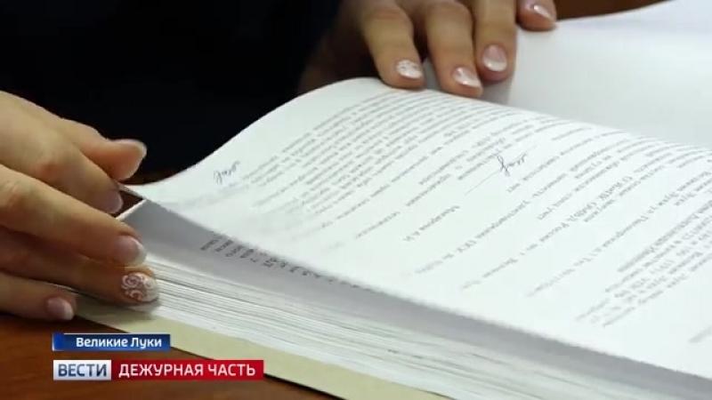 Вести-24.Дежурная часть.Псков 21.09.2018.mp4