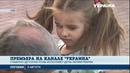 Сердце матери Как проходят съемки нового сериала канала Украина