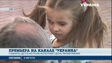 Сердце матери. Как проходят съемки нового сериала канала Украина