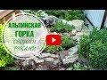 Ландшафтный дизайн сада 🌟 Альпийская горка своими руками ➡ Мастер класс эксперта hitsadTV