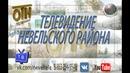 0. 7 ноября 2018 г., Презентация Невельского Телевидения (телеканал ОТН)