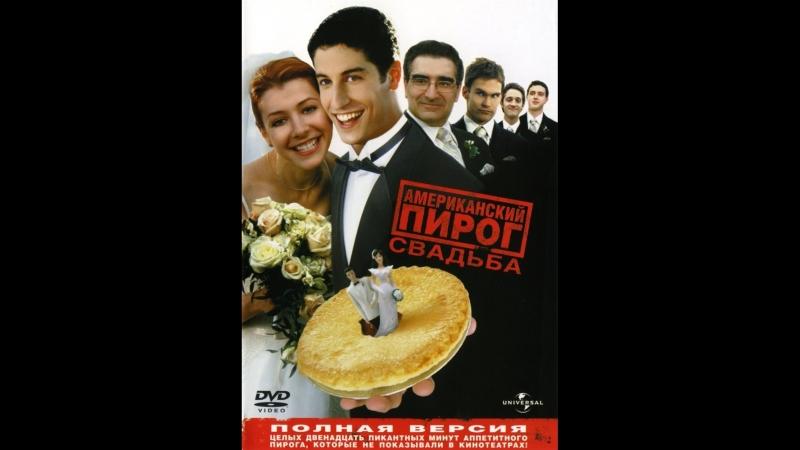 Американский пирог 3 Свадьба 2003