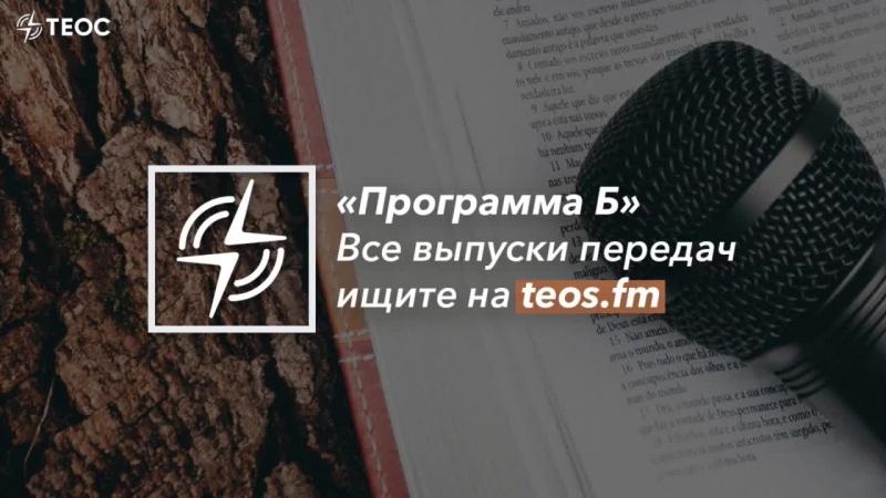 Как связаны христианство и финансовая грамотность