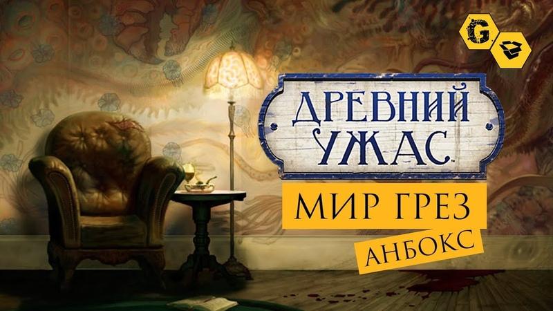 Анбокс новейшего дополнения к игре Древний Ужас: Мир Грез