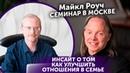 Инсайты с Семинара Майкла Роуча в Москве!