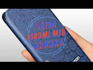 ЧЕХОЛ КНИЖКА ДЛЯ  Xiaomi Mi8  (SE)