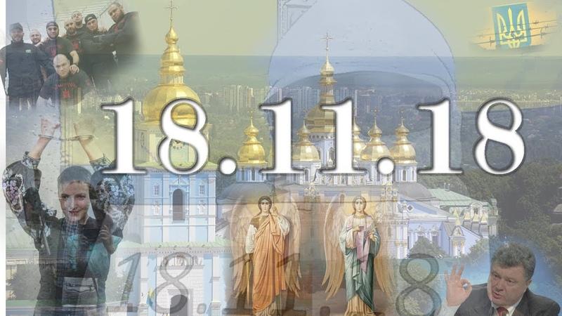 18.11.18 СТОП ГЕНОЦИД