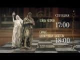 Тайны Чапман и Самые шокирующие гипотезы 25 апреля на РЕН ТВ