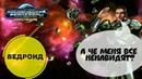 ВЕДРОИД Космические Рейнджеры Наследие 3