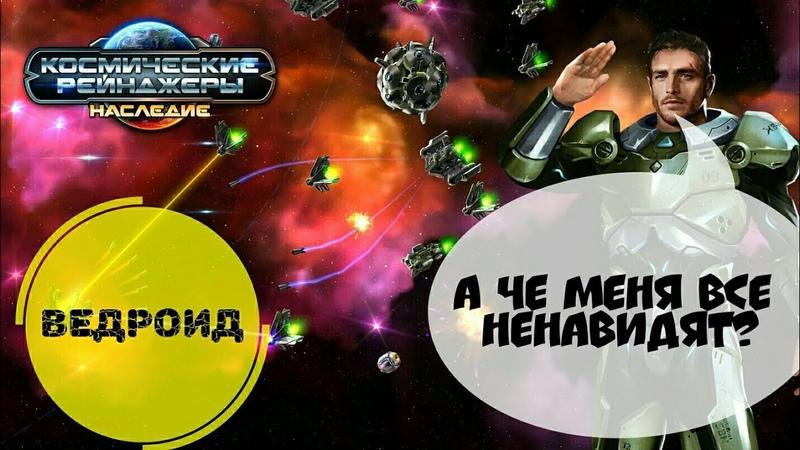 [ВЕДРОИД] - Космические Рейнджеры: Наследие 3