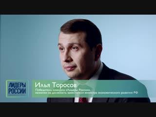Победитель Конкурса «Лидеры России» Илья Торосов: «Просто сделайте первый шаг, решитесь на участие»