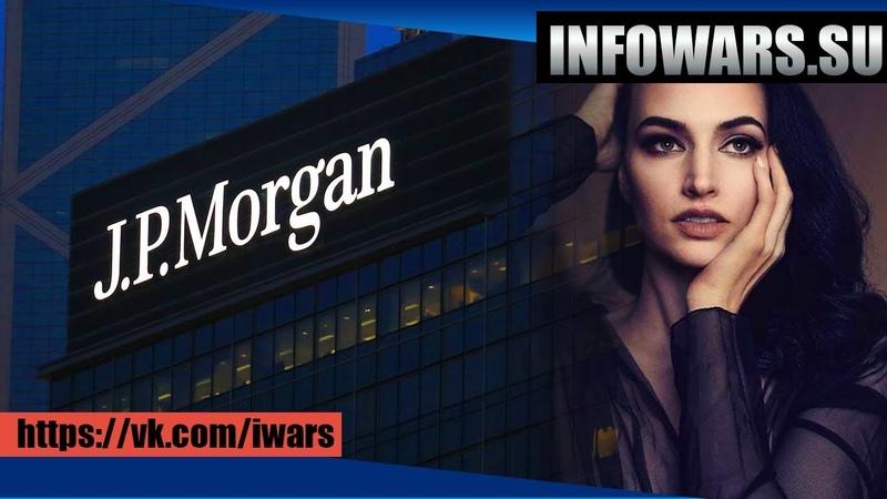 Алекс Джонс: JPMorgan Chase начал блокировать банковские счета консерваторов