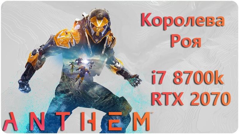 Anthem - Королева роя - i7 8700k и RTX 2070