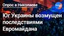 Страна идет ко дну юг Украины возмущен результатами майдана