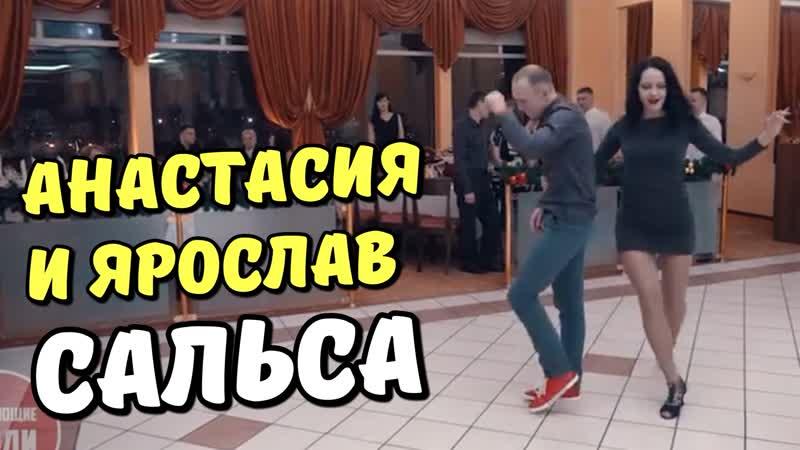 Анастасия и Ярослав Сальса Танцы в Сыктывкаре