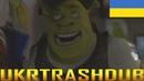 ШРЕК - ЦЕ КОХАННЯ, ШРЕК - ЦЕ ЖИТТЯ Shrek is Love, Shrek is Life ukrainian version UkrTrashDub