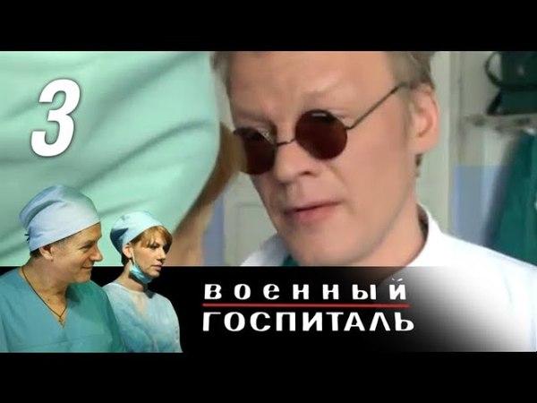Военный госпиталь. 3 серия (2012). Драма @ Русские сериалы