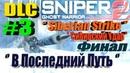 Sniper Ghost Warrior 2►Dlc► Сибирский Удар ►Часть № 3► В Последний Путь ►Финал.