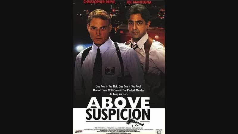 Вне подозрений / Above Suspicion. 1995. Перевод Сергей Визгунов. VHS
