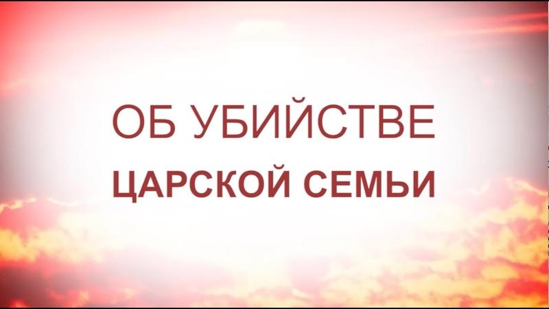 Об убийстве царской семьи. Т.Н. Микушина