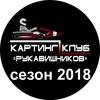 """Картинг клуб """"Рукавишников"""" город Томск."""
