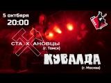 5 октября! КУВАЛДА и СТАХАНОВЦЫ в Волгограде!