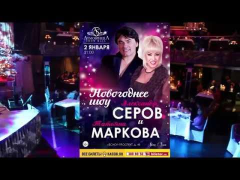 Татьяна Маркова концерт в шоу холл Атмосфера 02 01 18