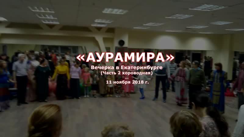 Светозар и АураМира - вечерка в Екатеринбурге 2018 - часть 2 хороводная