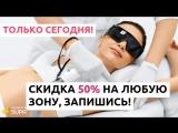 Сеть салонов лазерной эпиляции Lachance - г. Москва