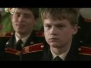 Кадетство Максим Макаров про любовь 4 mp4