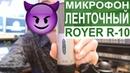 🎵 ЛЕНТОЧНЫЙ МИКРОФОН НА ГИТАРЕ И БАРАБАНАХ ROYER R 10 🎵