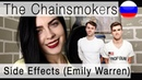 The Chainsmokers - Side Effects ft. Emily Warren на русском