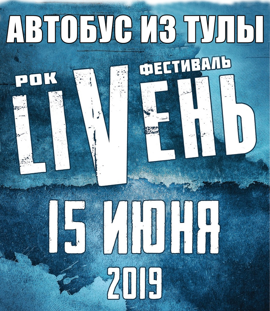 Афиша Тула 15.06 - LIVEнь-фест 2019 / Автобус из Тулы