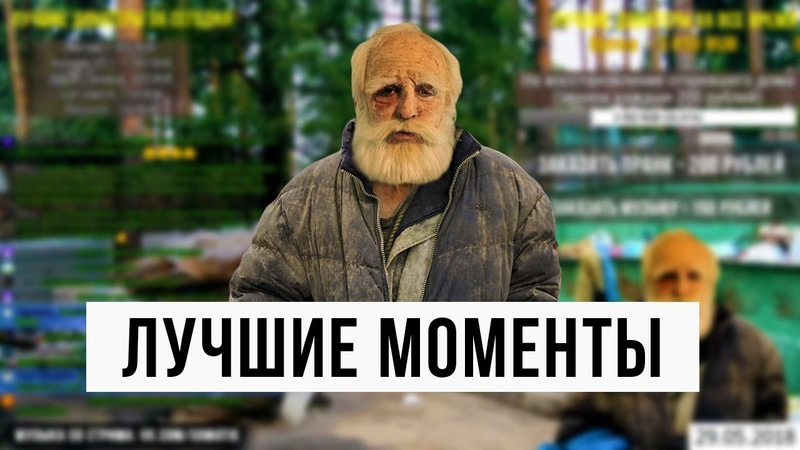 Лучшие моменты бомжатского стрима Евпата Кнур Live