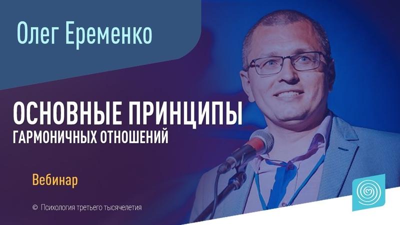 Вебинар Олега Еременко: «Основные принципы гармоничных отношений»