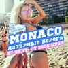 Евротур: Monaco Лазурный пляж \ Eurotrips™