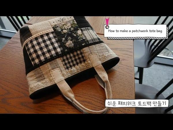 퀼트 quilt DIY KIT 쉬운 패치워크 토드백 만들기~How to make a patchwork tote bag
