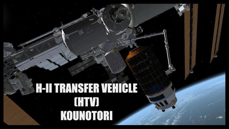 H-II Transfer Vehicle (HTV), Kounotori - Orbiter Space Flight Simulator